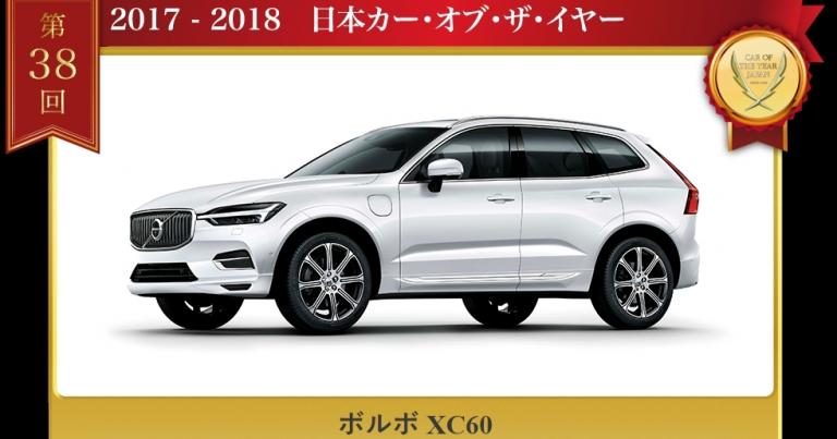 Volvo XC60 on tämän vuoden Japan Car of the Year.